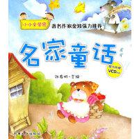 名家童话-小小文学家(随书附赠VCD光盘)