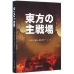 东方主战场(日文版)