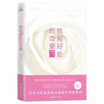 恰到好处的恋爱(pdf+txt+epub+azw3+mobi电子书在线阅读下载)