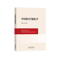 中国医疗保险学