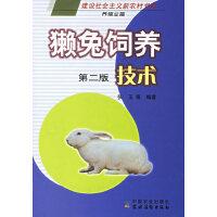 獭兔饲养技术(第二版)
