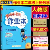 黄冈小状元二年级上数学作业本上册人教版小学数学2年级上册2021秋
