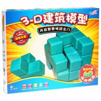 小乖蛋 3D建筑模型 儿童小孩益智力玩具 索玛立方块 空间立体