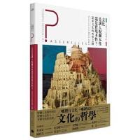 法国高中生哲学读本4:文化是让人脱离本性还是实现本性?港台原版 侯贝等人 大家 人文史地