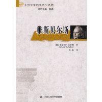 雅斯贝尔斯(大哲学家的生活与思想) (德)维尔纳叔斯勒 中国人民大学出版社
