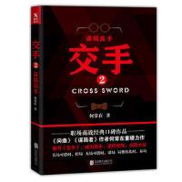 交手 2, 谋局高手 何常在 北京联合出版有限公司