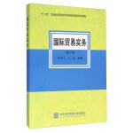 国际贸易实务(第6版),黎孝先,王健,对外经济贸易大学出版社,9787566314987