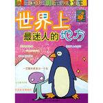 迷人的地方 陶国芬,朱墨缘,张大川 绘 浙江少年儿童出版社 9787534242076