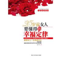 25岁前 女人要懂得的幸福定律 吴小利 黑龙江科技出版社 9787538865899【新华书店 购书无忧】