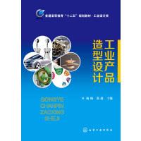 工业产品造型设计(杨梅)