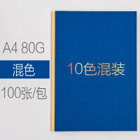 彩纸a4打印复印纸彩色复印纸80g克加厚办公混色浅粉红色蓝色黄色混色手工纸草稿纸学生用一包整箱批