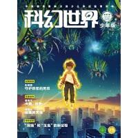 《科幻世界・少年版》2019年5期