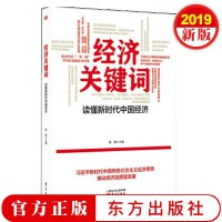 经济关键词:读懂新时代中国经济 东方出版社
