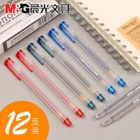 晨光中性笔GP1280针管中性笔子弹头碳素笔简约学生考试办公文具用品可爱创意签字笔黑红墨兰蓝学生用品水性笔