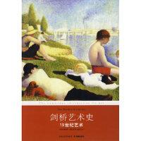剑桥艺术史――19世纪艺术 (英)雷诺兹,钱乘旦 译林出版社 9787544705653