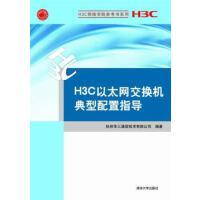 【原版包邮二手9成新】H3C以太网交换机典型配置指导(H3C网络学院参考书系列) 杭州华三通信技术有限公司 清华大学出