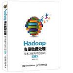 Hadoop海量数据处理 技术详解与项目实战(第2版) 范东来 人民邮电出版社【新华书店原装正版图书】