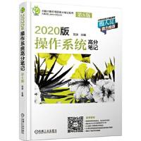 天勤计算机考研高分笔记系列 2020版操作系统高分笔记 刘泱 机械工业出版社