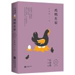 汪曾祺小说集:鸡鸭名家(贾平凹、冯唐、莫言、苏童、双雪涛等极力推崇)