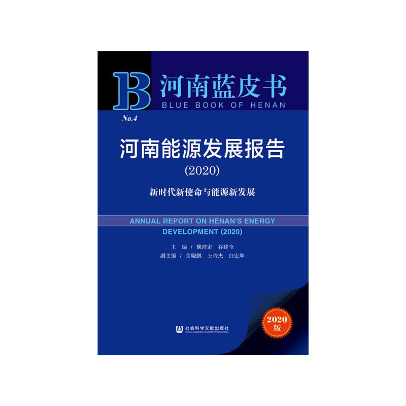 河南蓝皮书:河南能源发展报告2020