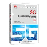 5G无线网络规划与优化(微课版)