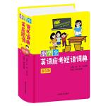 小学生英语应考短语词典(彩色版)