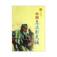 【二手旧书9成新】中国乌孜别克族 米娜瓦尔・艾比布拉・努尔,杨宏峰 宁夏人民出版社 9787227053422