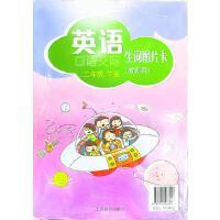 2021春英语口语交际生词图片卡教师用2/二年级下册上海教育出版社