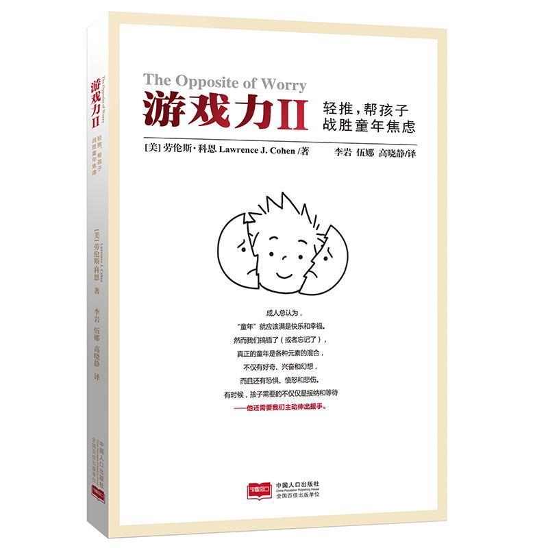游戏力Ⅱ:轻推,帮孩子战胜童年焦虑畅销书《游戏力》作者十年磨剑、再推力作:帮助容易紧张、害羞的孩子缓解压力、不再退缩、重建自信