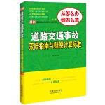 道路交通事故索赔指南与赔偿计算标准(第二版)