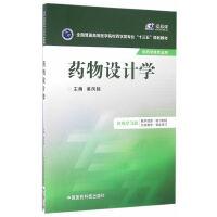 """药物设计学(全国普通高等医学院校药学类专业""""十三五""""规划教材 )"""