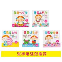 露露生活习惯养成玩具书系列(套装5册)