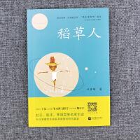 """稻草人――统编语文教材小学三年级上册""""快乐读书吧""""指定阅读"""