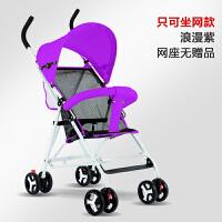 小孩推车婴儿推车超轻便携折叠避震伞车bb宝宝小孩童车简易迷你手推车 浪漫紫裸车-1 只可坐网款