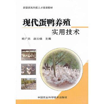 现代蛋鸭养殖实用技术,欧广志,赵云焕,中国农业科学技术出版社,9787511608451【正版书 放心购】 【正版好书,请注意售价与定价关系。有任何问题联系客服,谢谢您。】