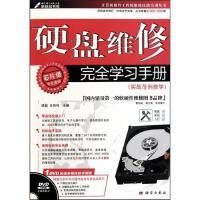 硬盘维修完全学习手册(实战范例教学)韩超、王伟伟著科学出版社