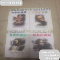 【二手旧书9成新】芭芭拉派克作品集( 全4本 )有罪的嫌疑,纯真的嫌疑,欺骗的嫌?