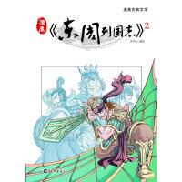 漫画《东周列国志》2