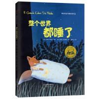整个世界都睡了 --博洛尼亚书展获奖作品,2014年受欢迎的睡前读物之一