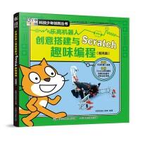 乐高机器人创意搭建与Scratch趣味编程(提高篇)