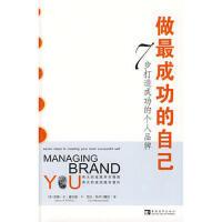 【正版二手书9成新左右】做成功的自己:7步打造成功的个人品牌 杰瑞・S・威尔逊(JerryS.Wilson) 中国青年