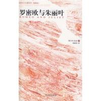 罗密欧与朱丽叶 [英] 莎士比亚(Shakesprare W),陈琳秀 哈尔滨出版社 9787807531098