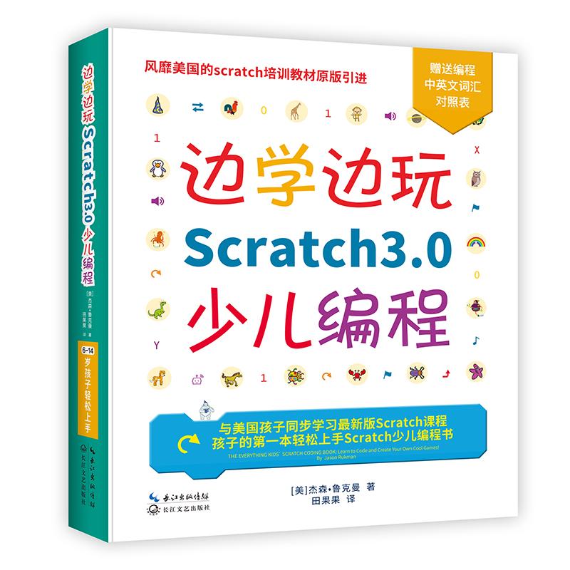 边学边玩Scratch3.0少儿编程(美国麻省理工官方授权儿童趣味编程3.0新版) 适合6-14,编程真好玩,美国STEAM创新教育,孩子看的编程启蒙书,少儿编程基础入门学习经典教材,提高做事的计划性逻辑性,增强分析问题、解决问题的能力,提升行动力。