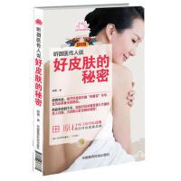 【二手书8成新】听御医传人说好皮肤的秘密 田原 中国医药科技出版社