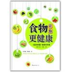 【R6】食物让你更健康(美国权威畅销健康书) [美] 琼•卡珀,李洁梅 北京出版社 97872000894