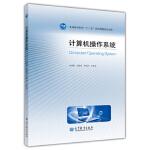 计算机操作系统,陆丽娜 等,高等教育出版社,9787040338423【正版图书 质量保证】
