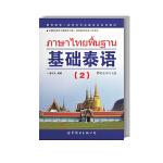 基础泰语(2)(附光盘)
