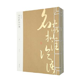 线装典藏:名家批注论语(全四册)