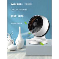奥克斯电风扇循环扇家用涡轮空气对流扇立体摇头学生静音台式电扇