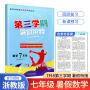 第三学期 暑假衔接 七年级 数学 浙教版